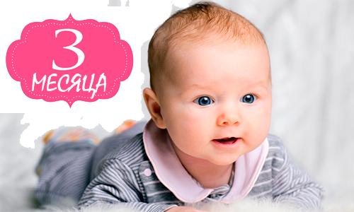 Поздравление с днем рождения малыша 3 месяца 23
