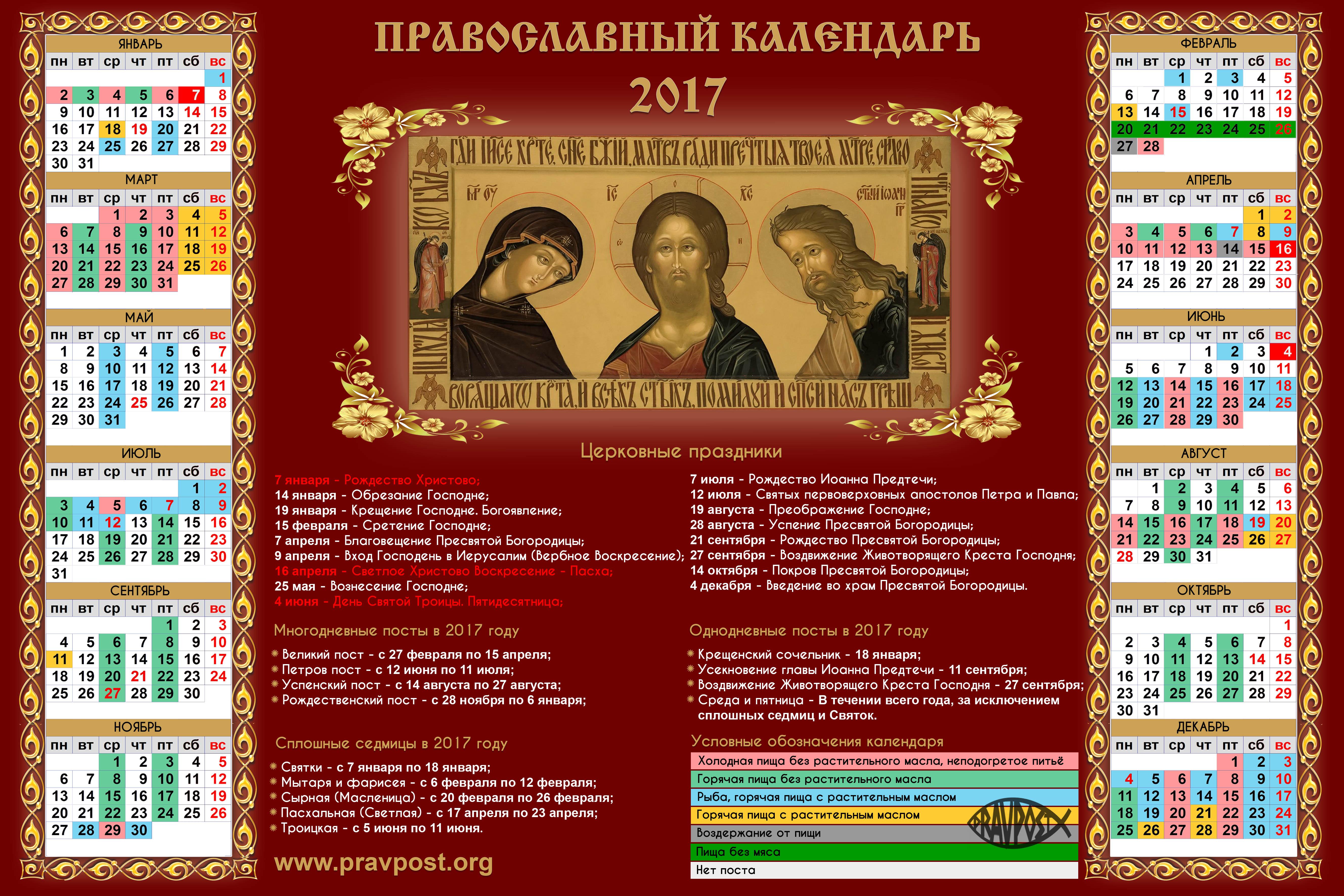 Церковный православный календарь на год со списком праздников и постов