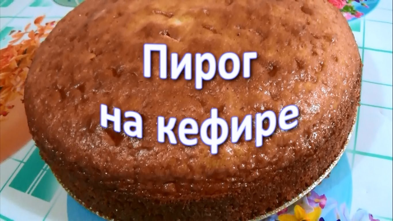 выпечка из кефира в духовке рецепт