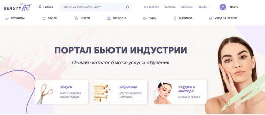 Онлайн каталог бьюти-услуг и обучения
