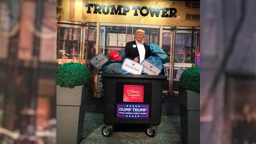 Музей восковых фигур мадам Тюссо в Берлине перенес фигуру президента США Дональда Трампа в мусорный контейнер. Об этом сообщается в Instagram музея.