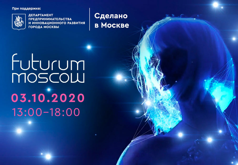 Futurum Moscow: модные показы вернутся в столицу 3 октября