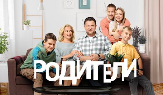Отзывы зрителей о сериале «Родители»