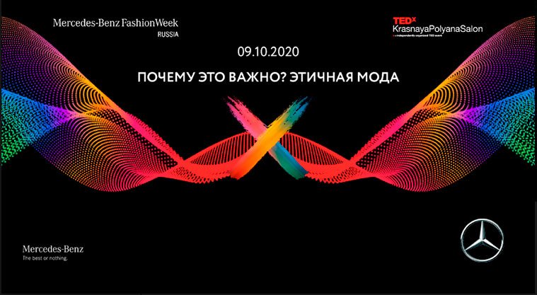 TEDxKrasnayaPolyanaSalon