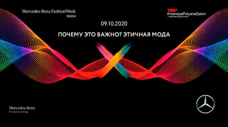 TEDxKrasnayaPolyanaSalon: В МОСКВЕ ОБСУДИЛИ ЭТИЧНУЮ МОДУ