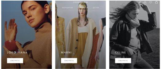 Обзор аутлета брендовой одежды Lookmania.ru