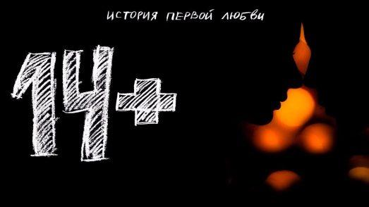 Кто снимался в фильме «14+»