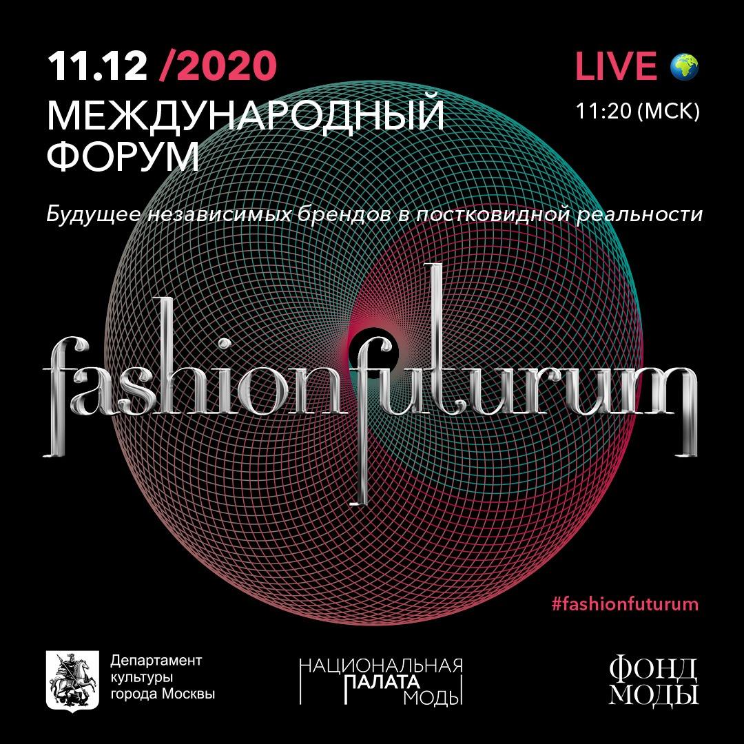 11 декабря в Москве пройдет международный форум Fashion Futurum