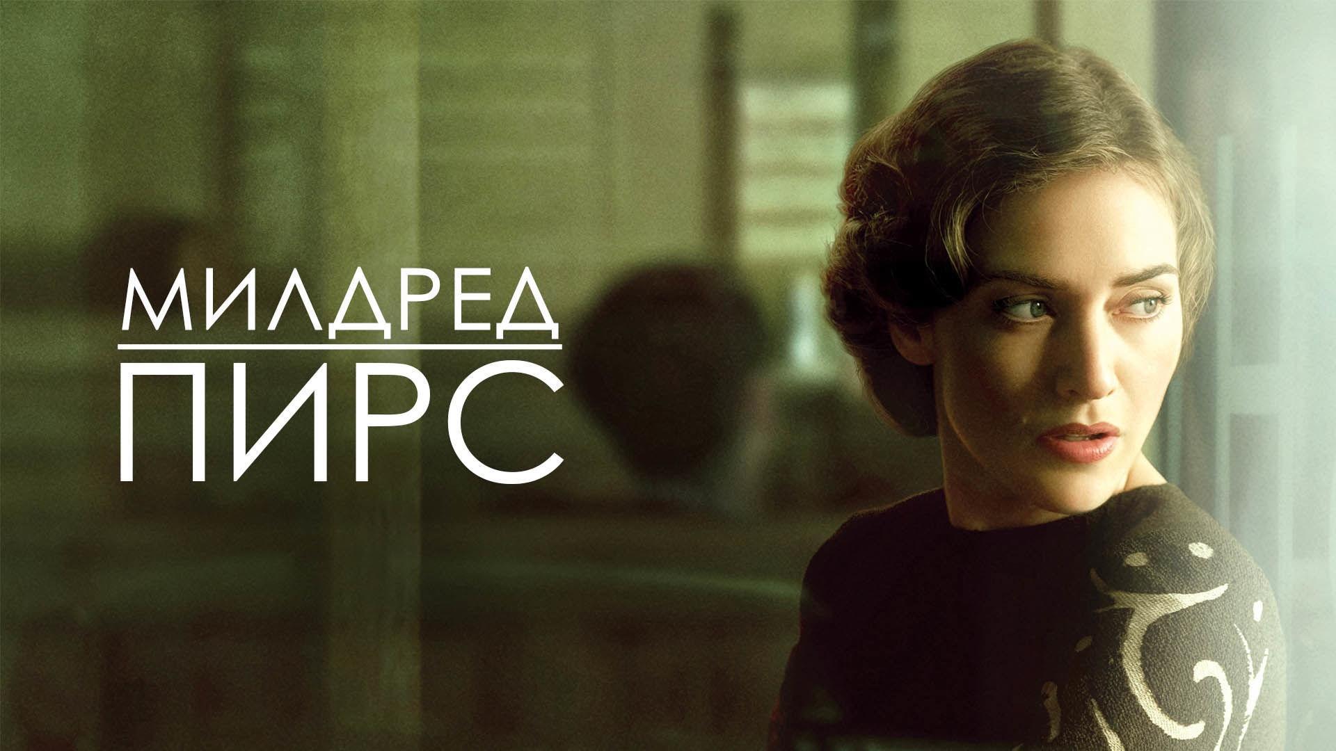 Главные и второстепенные роли в сериале «Милдред Пирс»
