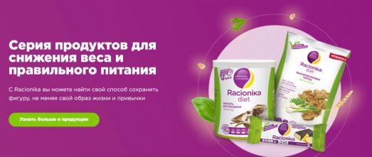 Обзор сайта о здоровом питании — Racionika