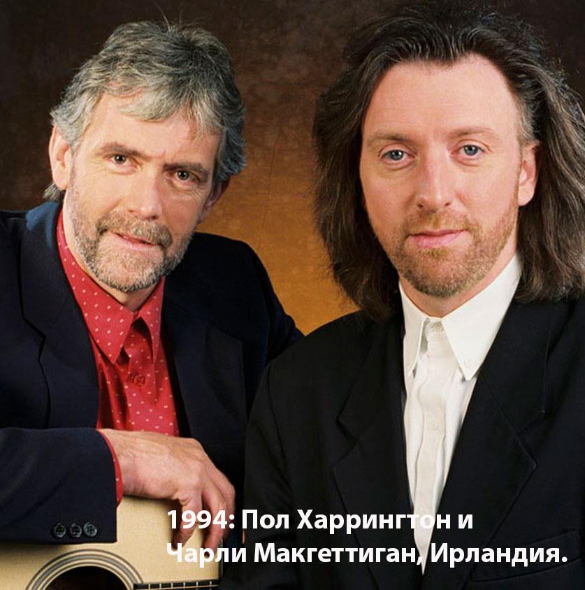 1994: Пол Харрингтон и Чарли Макгеттиган