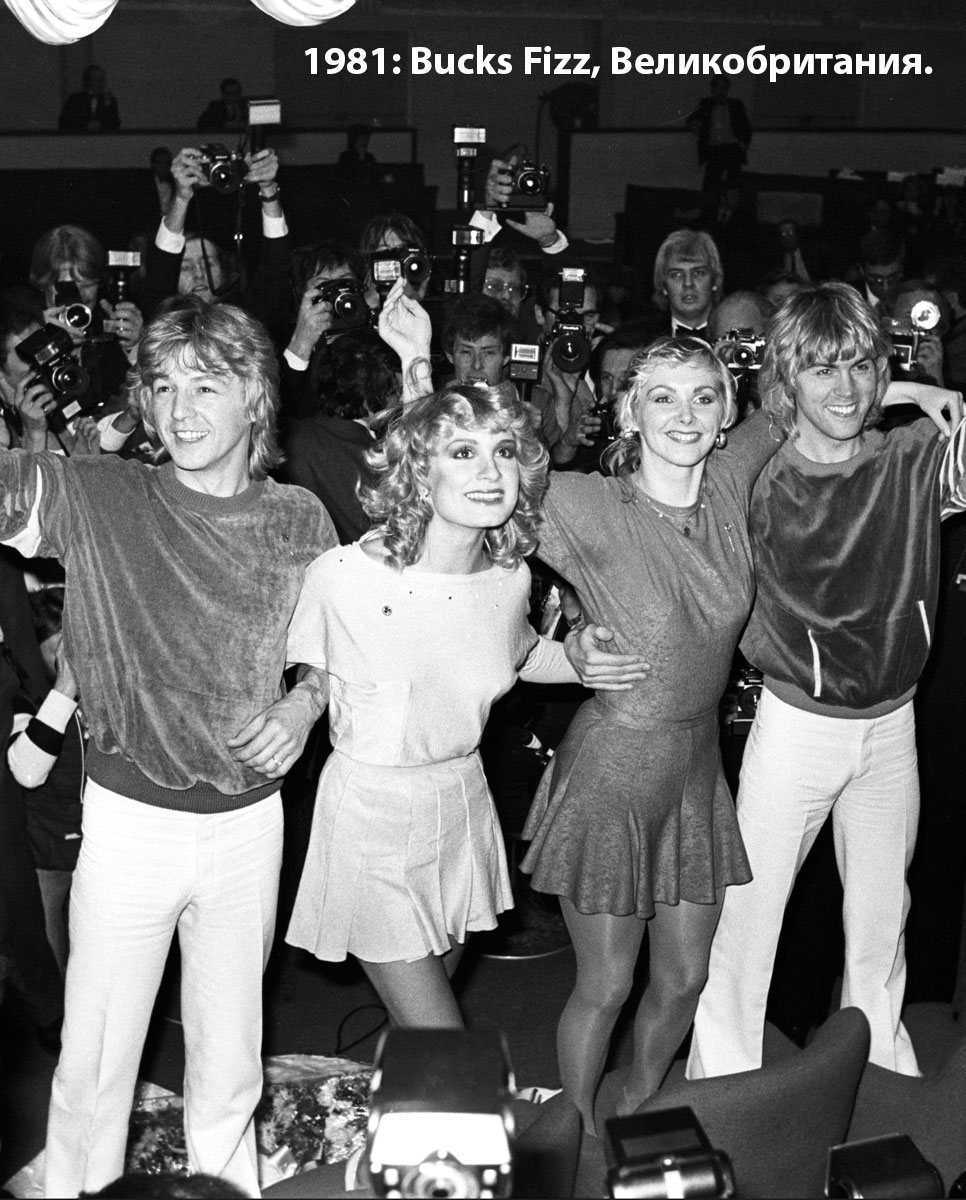 1981: Bucks Fizz