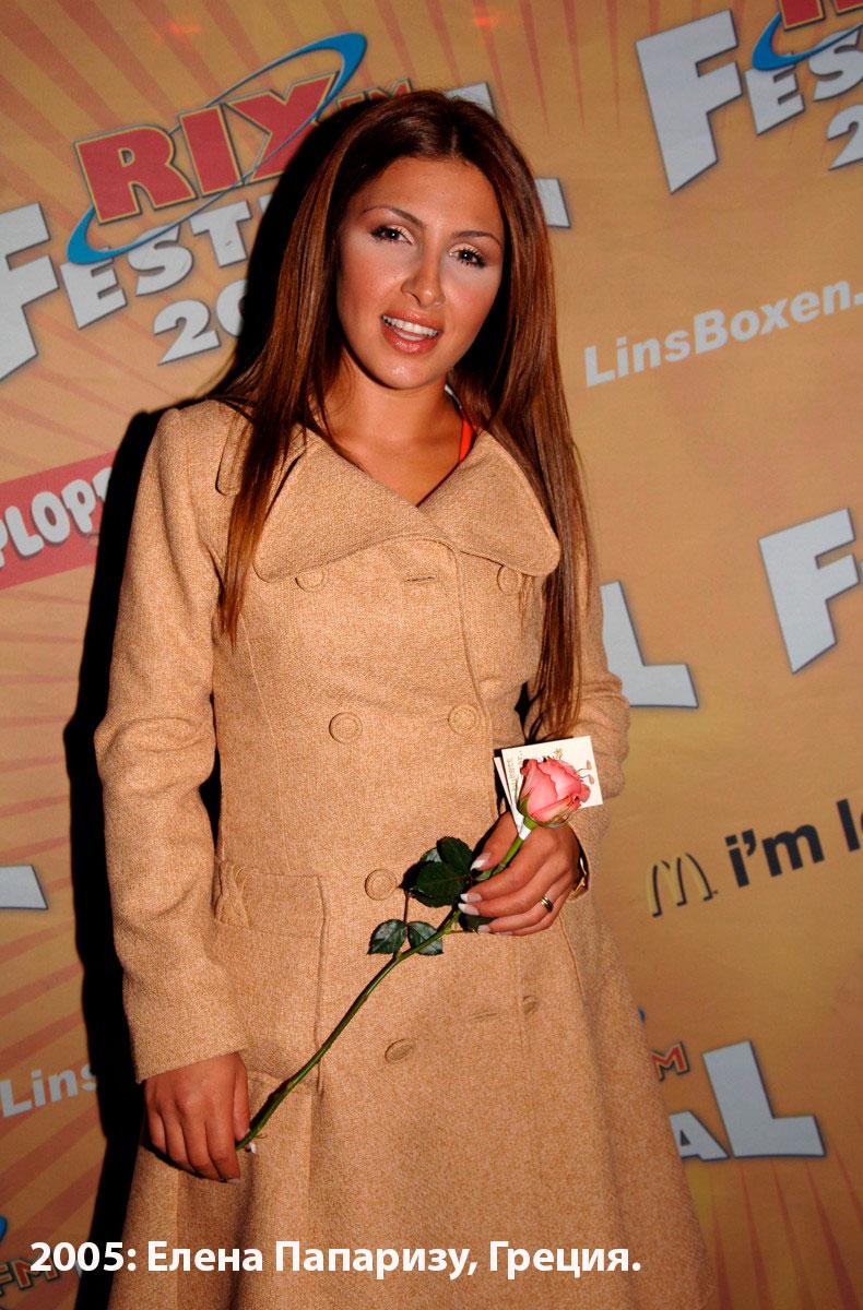2005: Елена Папаризу